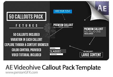 دانلود کیت ساخت متن و عناوین متحرک در افترافکت به همراه آموزش ویدئویی از ویدئوهایو - Videohive Callout Pack After Effects Template