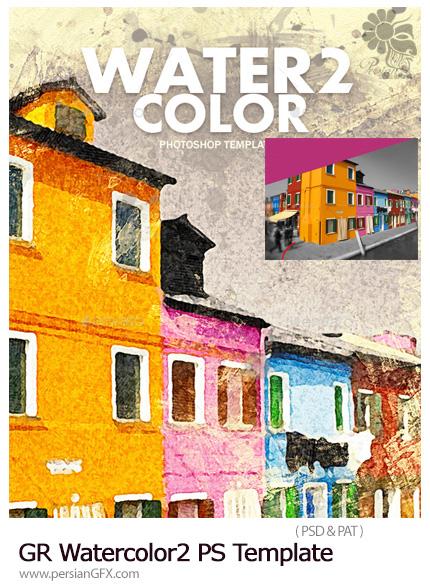 دانلود افکت لایه باز تبدیل تصاویر به نقاشی آبرنگی از گرافیک ریور - GraphicRiver Watercolor2 Photoshop Template