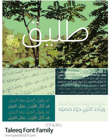 دانلود فونت عربی طلیق - Taleeq Font Family