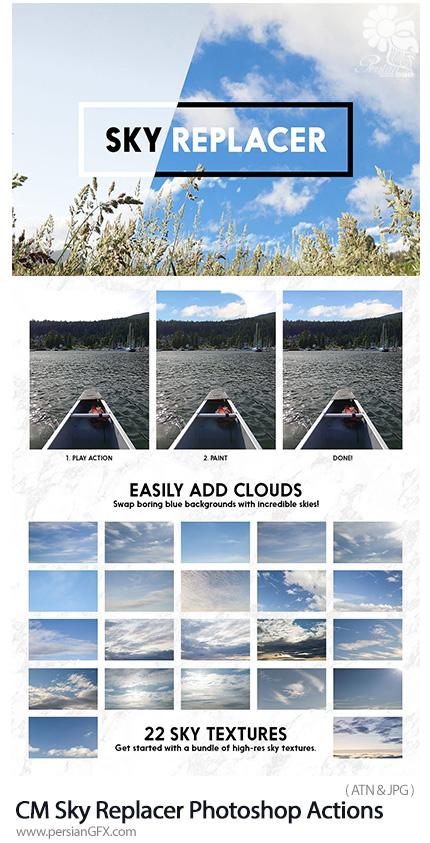 دانلود اکشن فتوشاپ ایجاد صحنه آسمان بر روی تصاویر - CM Sky Replacer Photoshop Actions