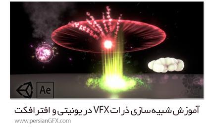 دانلود آموزش شبیه سازی پیشرفته ذرات VFX در یونیتی و افترافکت از یودمی - Udemy Advanced Particle Vfx In Unity And After Effects
