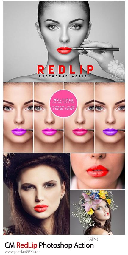 دانلود اکشن فتوشاپ رنگی کردن لب - CM RedLip Photoshop Action