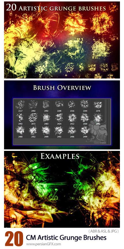 دانلود 20 براش فتوشاپ هنری گرانج - CM 20 Artistic Grunge Brushes