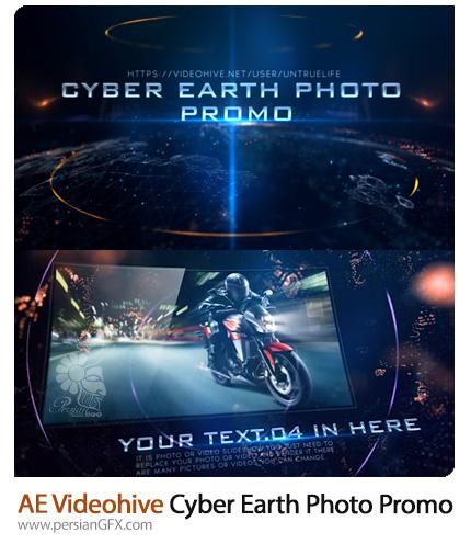 دانلود پروژه آماده افترافکت نمایش تصاویر تبلیغاتی با افکت زمین سایبری به همراه آموزش ویدئویی از ویدئوهایو - Videohive Cyber Earth Photo Promo After Effects Template