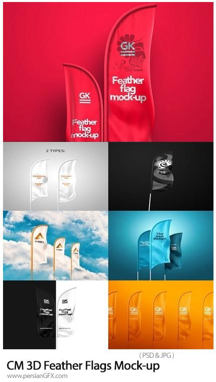 دانلود موکاپ لایه باز پرچم سه بعدی با شکل پر - CM 3D Feather Flags Mockup