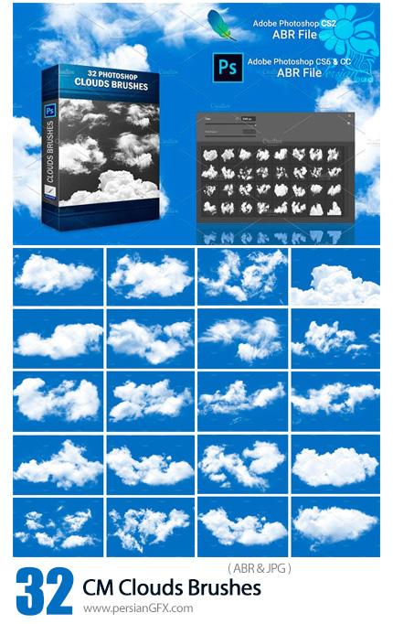 دانلود مجموعه براش فتوشاپ ابرهای متنوع - CM Clouds Brushes
