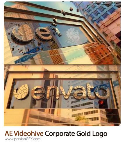 دانلود پروژه آماده افترافکت نمایش لوگو با افکت چیدمان قطعات طلایی به همراه آموزش ویدئویی از ویدئوهایو - Videohive Corporate Gold Logo After Effects Template