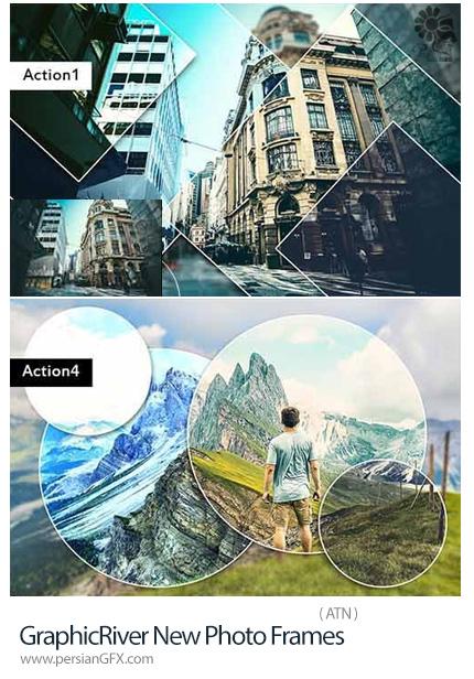 دانلود اکشن فتوشاپ ایجاد فریم بر روی تصاویر از گرافیک ریور - GraphicRiver New Photo Frames