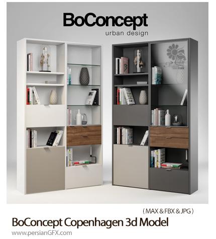 دانلود مدل های آماده سه بعدی قفسه کتاب - BoConcept Copenhagen 3d Model