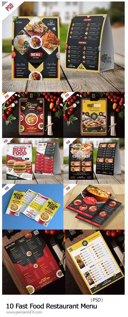 دانلود قالب لایه باز منوی رستوران متنوع - 10 Fast Food Restaurant Menu Flyer PSD Templates