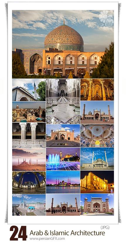 دانلود تصاویر با کیفیت معماری اسلامی مساجد و مکان های تاریخی - Beautiful Arab And Islamic Architecture