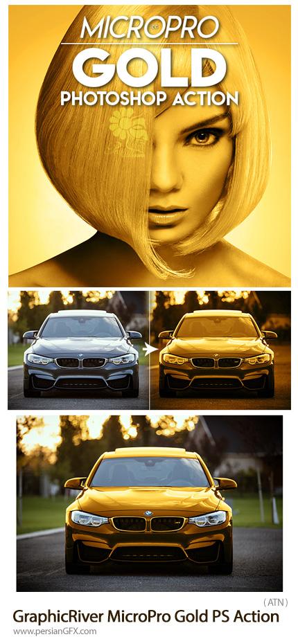 دانلود اکشن فتوشاپ طلایی کردن تصاویر از گرافیک ریور - GraphicRiver MicroPro Gold Photoshop Action