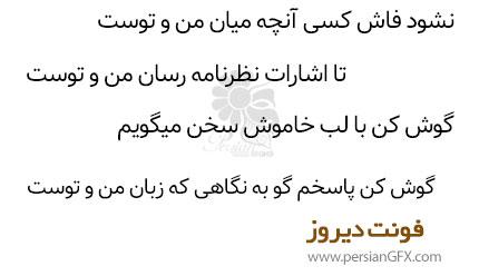 دانلود فونت فارسی، عربی و لاتین دیروز - Dirooz Font
