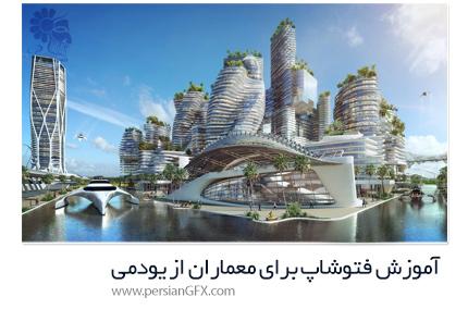 دانلود آموزش فتوشاپ برای معماران از یودمی - Udemy Photoshop For Architects