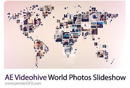 دانلود پروژه آماده افترافکت اسلایدشو تصاویر در قالب نقشه جهان به همراه آموزش ویدئویی از ویدئوهایو - Videohive World Photos Slideshow After Effects Template