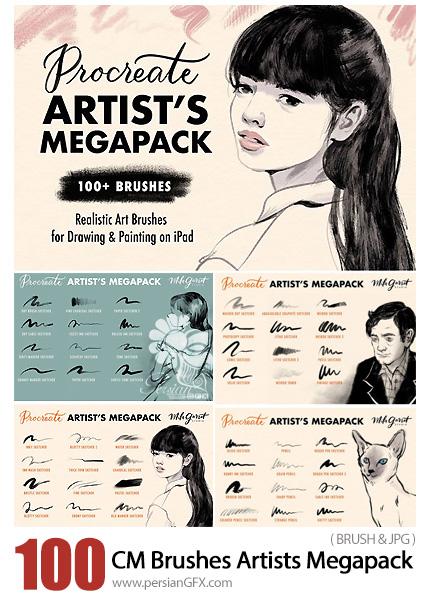 دانلود مجموعه براش نقاشی دیجیتال برای آیپد و آیپدپرو - CM Procreate Brushes Artists Megapack