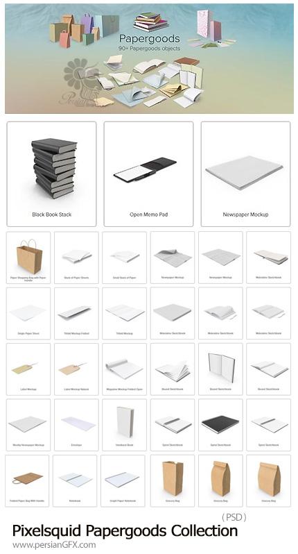دانلود مجموعه تصاویر لایه باز محصولات کاغذی، دفتر، دفترچه، کیف کاغذی، لیبل و ... - Pixelsquid Papergoods Collection