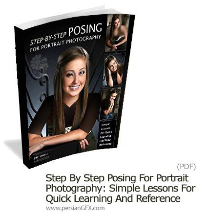 دانلود کتاب الکترونیکی آموزش ژست های عکاسی از پرتره - Step By Step Posing For Portrait Photography: Simple Lessons For Quick Learning And Reference