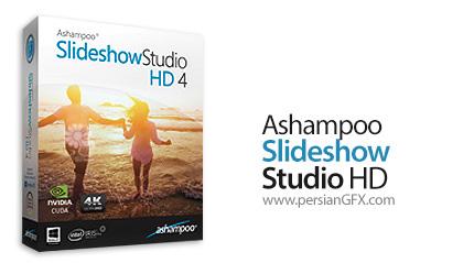دانلود نرم افزار ساخت اسلایدشو های خیره کننده و جذاب از عکس ها - Ashampoo Slideshow Studio HD v4.0.8.8