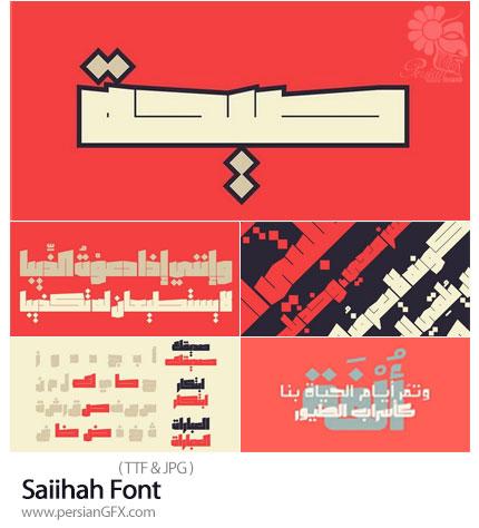 دانلود فونت عربی صیحه - Saiihah Font