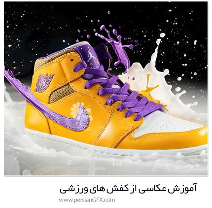 دانلود آموزش عکاسی از کفش های ورزشی - PHLEARN Juicy Kicks PRO