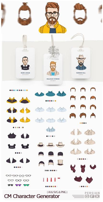 دانلود کیت طراحی پرتره برای کارت های تبلیغاتی - CM Character Generator