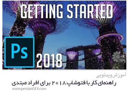دانلود آموزش راهنمای کار با فتوشاپ 2018 برای افراد مبتدی - Skillshare Complete Beginners Guide To Photoshop CC 2018