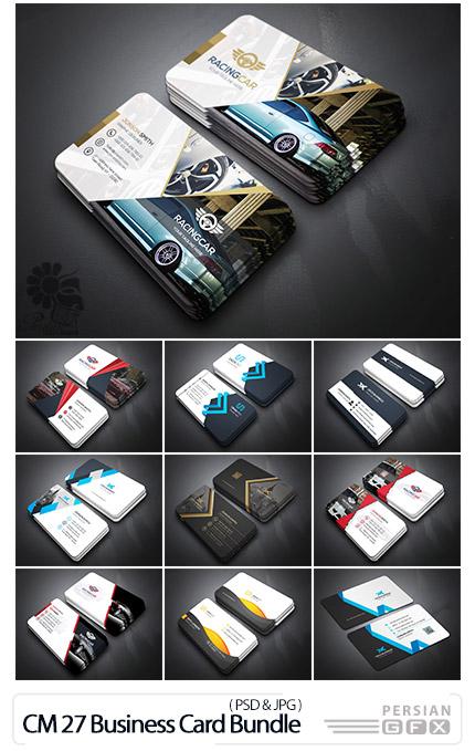 دانلود 27 تصویر لایه باز کارت ویزیت متنوع - CM 27 Business Card Bundle