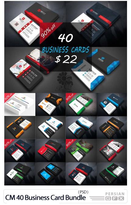 دانلود 40 قالب لایه باز کارت ویزیت دورو با طرح های متنوع - CreativeMarket 40 Business Card Bundle