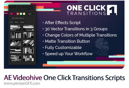 دانلود اسکریپت آماده ساخت ترانزیشن در افترافکت به همراه آموزش ویدئویی از ویدئوهایو - Videohive One Click Transitions Vol.1 After Effects Scripts
