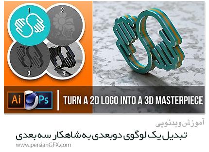 دانلود آموزش تبدیل یک لوگوی دوبعدی به شاهکار سه بعدی در فتوشاپ و ایلوستریتور - Skillshare Turning A 2D Logo Into A 3D Masterpiece