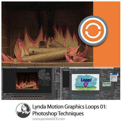 دانلود آموزش تکنیک های طراحی موشن گرافیک در فتوشاپ از لیندا - Lynda Motion Graphics Loops 01: Photoshop Techniques