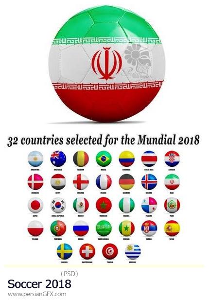 دانلود تصاویر لایه باز توپ فوتبال با پرچم کشورهای جام جهانی 2018 - Soccer 2018