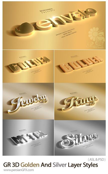 دانلود استایل طراحی نوشته طلایی و سیلور سه بعدی از گرافیک ریور - GraphicRiver 3D Golden And Silver Layer Styles