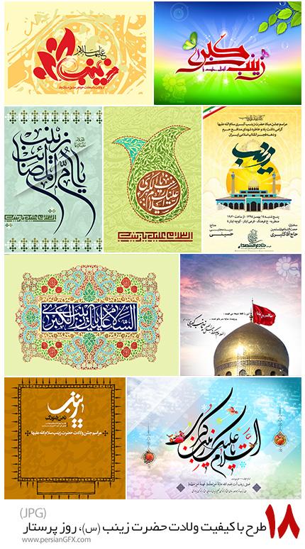 دانلود طرح های با کیفیت ولادت حضرت زینب (س)، روز پرستار