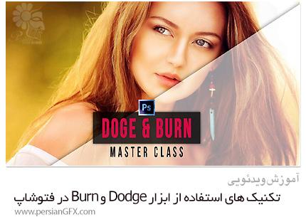 دانلود آموزش تکنیک های استفاده از ابزار Dodge و Burn در فتوشاپ - Skillshare Photoshop Dodge And Burn Master Class In Adobe Photoshop