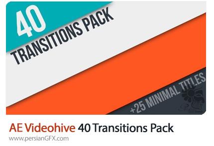 دانلود 40 ترانزیشن دایره ای برای افترافکت از ویدئوهایو - Videohive 40 Transitions Pack