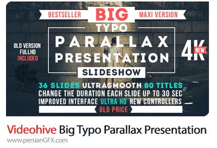 دانلود متن متحرک افترافکت برای افکت های پارالاکس همراه با آموزش ویدئویی از ویدئوهایو - Videohive Big Typo Parallax Presentation