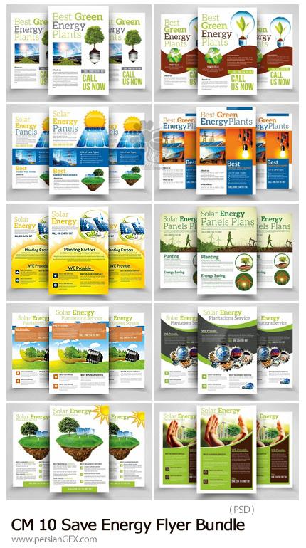 دانلود 10 فلایر لایه باز ذخیره انرژی طبیعی - CM 10 Save Energy Flyer Bundle