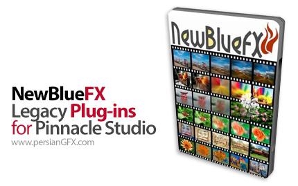 دانلود مجموعه پلاگین های ویرایش ویدئو برای نرم افزار Pinnacle Studio - NewBlueFX Legacy Plug-ins bundle v3.0.171130 x64 for Pinnacle Studio