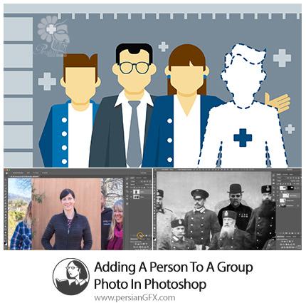 دانلود آموزش اضافه کردن یک شخص به یک عکس گروهی در فتوشاپ از لیندا - Lynda Adding A Person To A Group Photo In Photoshop