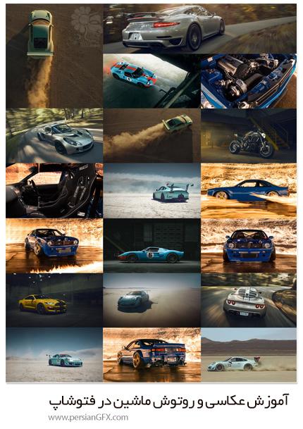 دانلود آموزش عکاسی و روتوش ماشین در فتوشاپ - Rggedu Car Photography And Retouching With Easton Chang