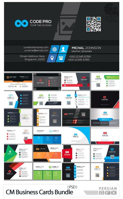دانلود 300 قالب لایه باز کارت ویزیت با طرح های متنوع - CM 300 Business Cards Bundle Final
