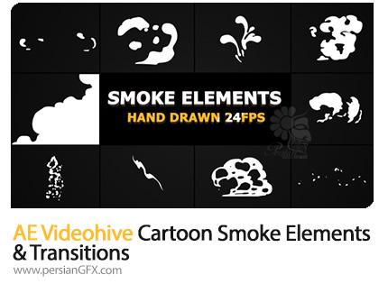دانلود ترانزیشن و المان های کارتونی دود برای افترافکت از ویدئوهایو - Videohive Cartoon Smoke Elements And Transitions After Effects Template