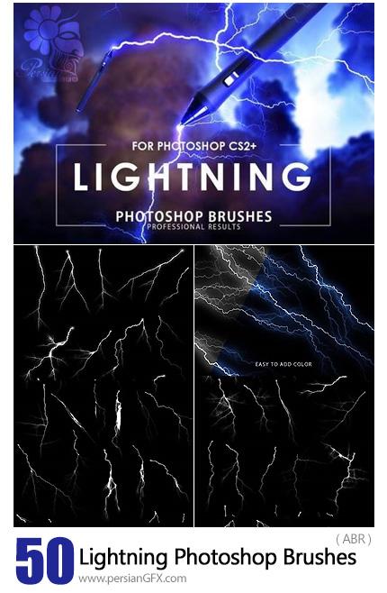 دانلود براش رعد و برق برای فتوشاپ - 50 Lightning Photoshop Brushes