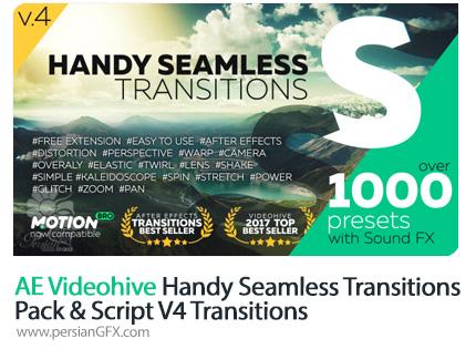 دانلود پروژه آماده افترافکت 1000 ترانزیشن Handy Seamless به همراه آموزش ویدئویی از ویدئوهایو - Videohive Handy Seamless Transitions Pack And Script V4 AE Templates