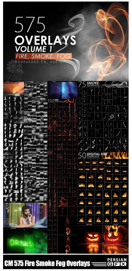 دانلود 575 کلیپ آرت دود، مه و آتش - CM 575 Fire Smoke Fog Overlays