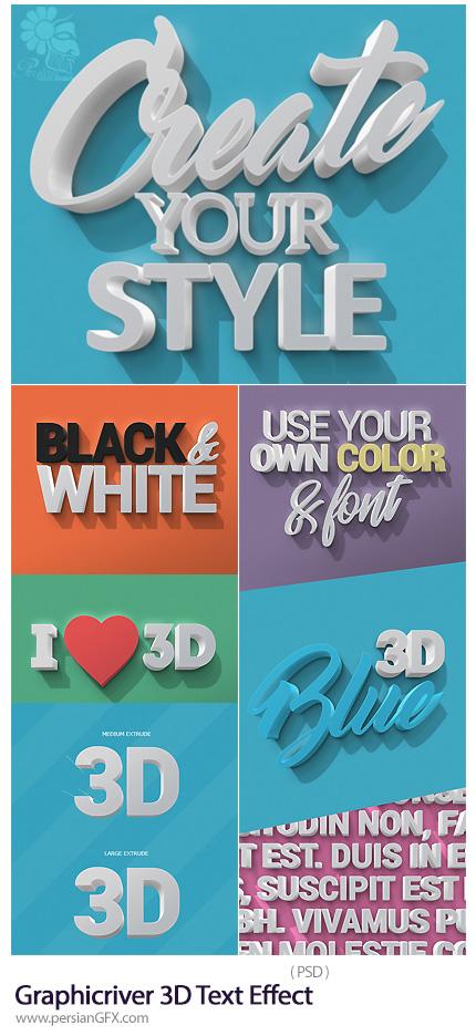 دانلود قالب لایه باز ساخت متن سه بعدی از گرافیک ریور - Graphicriver 3D Text Effect