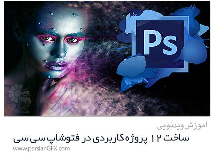 دانلود آموزش ساخت 12 پروژه کاربردی در فتوشاپ سی سی - Skillshare Adobe Photoshop CC For Everyone Design 12 Practical Projects