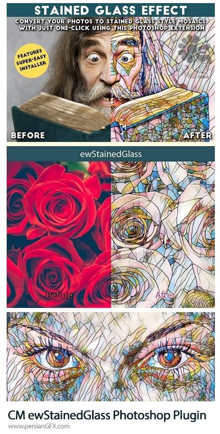 دانلود پلاگین فتوشاپ ساخت تصاویر موزاییکی با شیشه های رنگی - CM ewStainedGlass